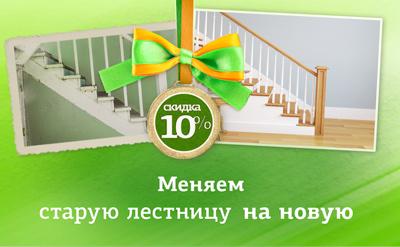 Акция меняем старую лестницу из дерева на новую Санкт-Петербурге